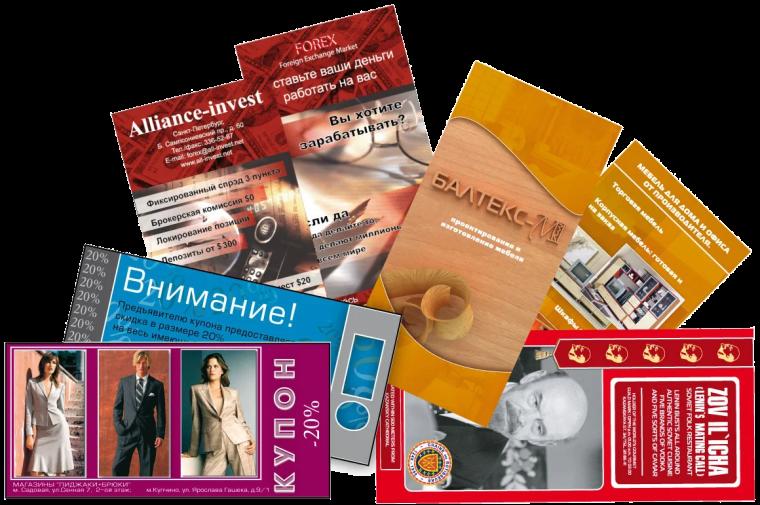 печать рекламной полиграфии Москва