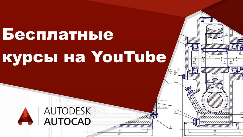 Курсы по AutoCAD для начинающих