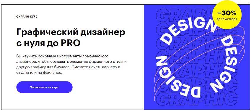 курс графического дизайна на skillbox