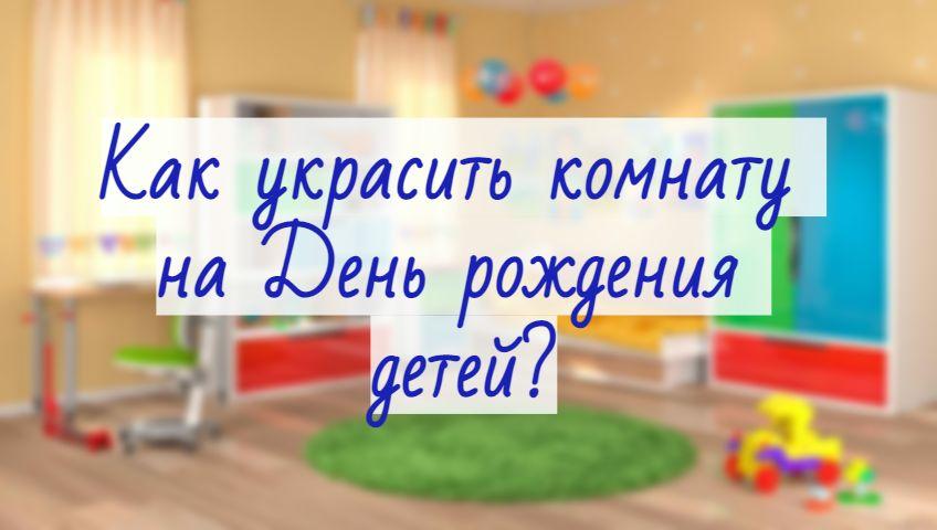 Как украсить комнату на День рождения детей