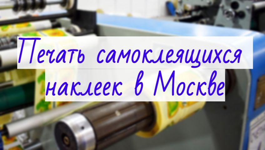 Самоклеящиеся этикетки печать в Москве