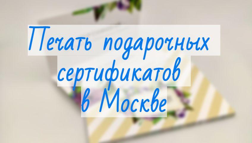 печать подарочных сертификатов в москве